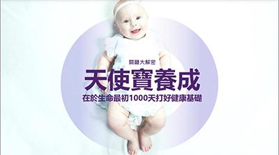 孕育天使寶-新生兒腸胃不適相關與營養照護