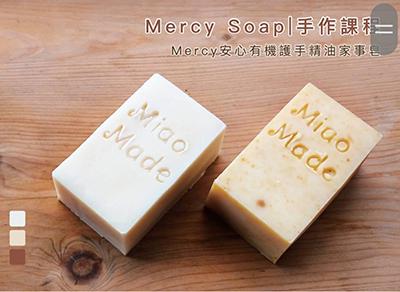 Mercy安心有機護手精油家事皂