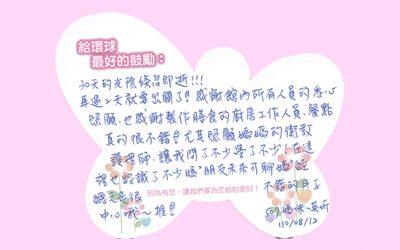 507英圻媽媽的分享