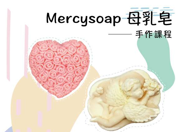 Mercy手工母乳皂