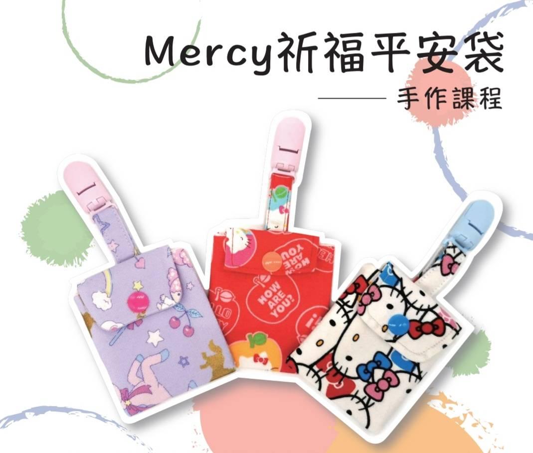 Mercy祈福平安袋